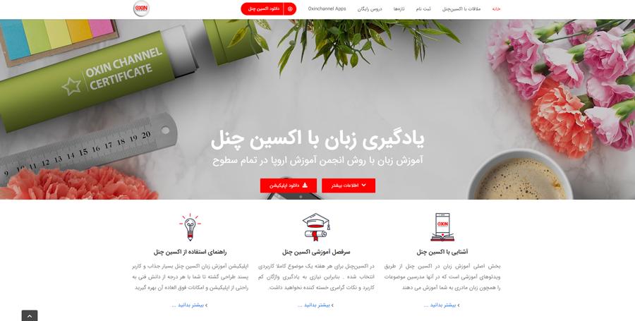 سایت اکسین چنل - آموزش جامع زبان های خارجی