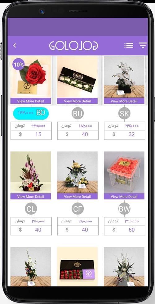 صفحه نمایش گل ها همراه با قیمت