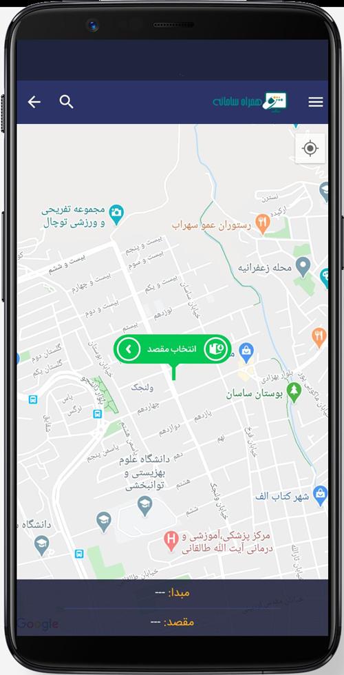 انتخاب مبدا و مقصد از روی نقشه برای ارسال باکس درون شهری
