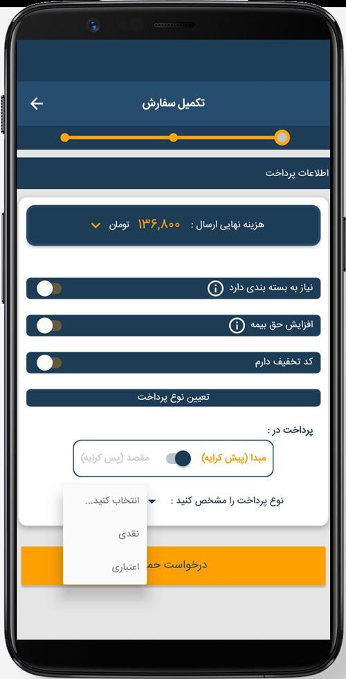 مشخصات اضافی برای ارسال مرسوله با همراه لجستک - پرداخت کرایه