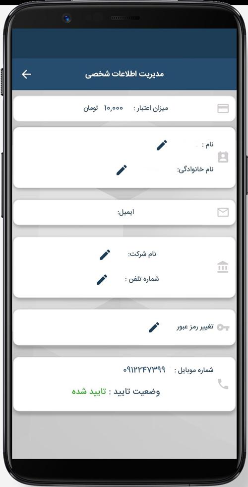تکمیل اطلاعات پروفایل همراه لجستیک